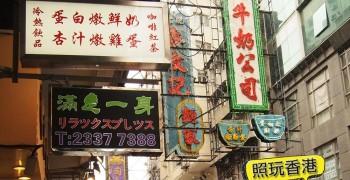 【香港美食】佐敦 澳洲牛奶公司。下大雨也要排隊吃的燉奶&炒蛋