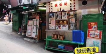 【香港美食】中環 蘭芳園。絲襪奶茶始祖老店之凍咸檸七才是王道!
