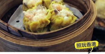 【香港美食】中環 添好運點心專賣店。排隊美食首選