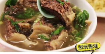 【香港美食】中環 九記牛腩。吃爽滿滿的牛肉,但也貴爽爽!