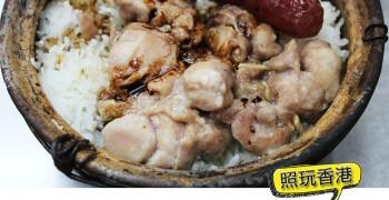 【香港美食】油麻地 廟街興記煲仔飯。好味大碗又便宜!