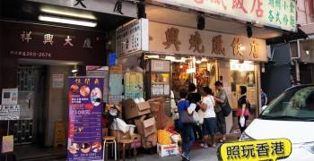 【香港美食】灣仔 再興燒臘飯店。香港的燒臘都是肉!肉!肉!