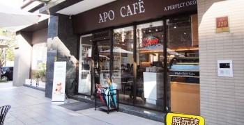 【咖啡店】台北大直 APO CAFE′。蘋果迷的北歐風咖啡店