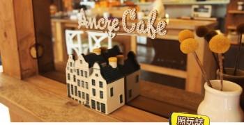 【咖啡店】淡水 Ancre café 安克黑咖啡。依山傍水座擁美景