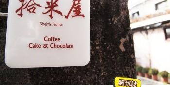 【咖啡店】台北北投 拾米屋 SheMe House。米倉飄出咖啡香