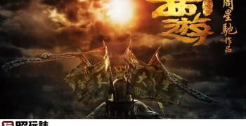 【電影】西遊:降魔篇 – 星爺經典再現,但還差那麼一點點 (雷)