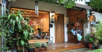 【咖啡店】台北中山 慢動作咖啡館 。巷弄私藏的咖啡香
