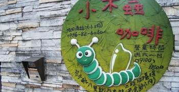 【八里】米倉玩具魔法學院。小米蟲咖啡 孩子的冒險天堂