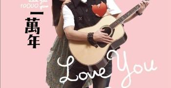 【電影】愛你一萬年