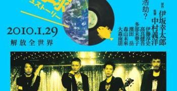 【電影】一首PUNK歌救地球