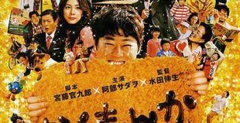 【電影】男兒有淚不輕彈