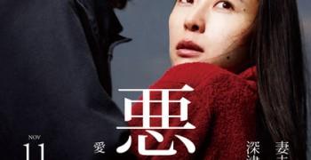 【電影】惡人