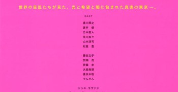 【電影】東京狂想曲