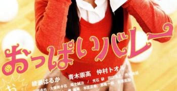 【電影】巨乳排球
