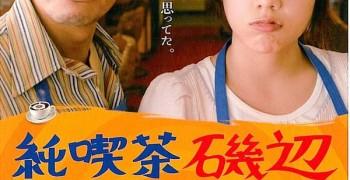 【電影】純喫茶磯邊