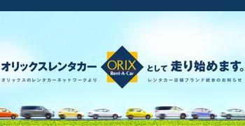 【日本旅遊】ORIX租車 網路預約優惠教學 (石垣跳島行必選)