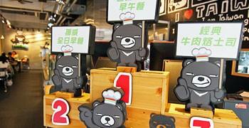 【美食】K布朗CAFETERIA 台灣黑熊陪你吃早午餐