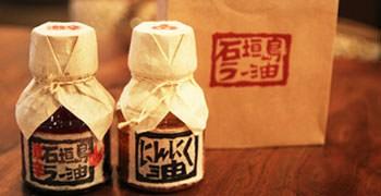 【石垣島美食】邊銀食堂|無法抗拒的夢幻美味!石垣島ラー油&炸醬麵