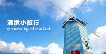 【南投旅遊】清境小旅行 2天1夜懶人包 (搭車遊)