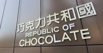 【桃園旅遊】巧克力共和國 吃糖、玩水、塗鴉樣樣行!(博物館篇)