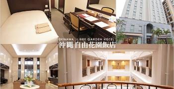 【沖繩住宿推薦】自由花園飯店 Libre Garden Hotel 那霸新都心平價飯店首選