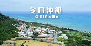 【沖繩旅遊】冬天必訪沖繩的10個理由