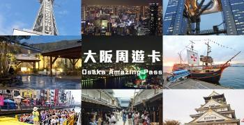 【大阪旅遊】大阪周遊卡|10個必玩的免費景點推薦
