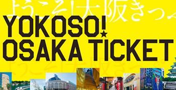 【大阪旅遊】歡迎來大阪卡(南海電鐵套票)|關西機場到大阪的首選