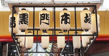 【大阪旅遊】黑門市場&日本橋電器街|大阪的廚房與動漫購物天地