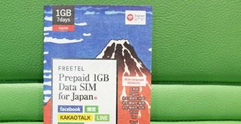 【日本旅遊】日本上網Sim卡|超實惠!FB&LINE用再多都不計流量!