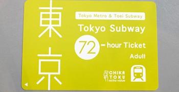 【東京旅遊】東京地鐵乘車券(無限搭乘)&地鐵沿線景點推薦