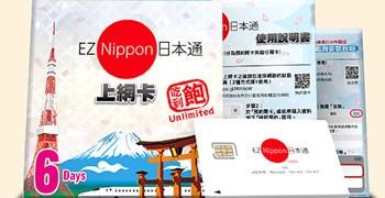 【日本上網】EZ Nippon日本通|唯一真的吃到飽的SIM卡