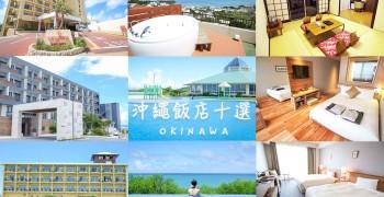 【沖繩住宿推薦】精選10間沖繩飯店實住分享
