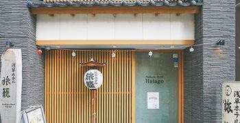 【東京住宿推薦】淺草旅籠酒店|傳統日本味+新潮商旅,地鐵2分鐘