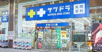 【日本購物】札幌藥妝店 SAPPORO DRUG STORE サツドラ 8+2%優惠券