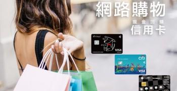 網路購物必備的現金回饋信用卡 (2018年最新優惠)