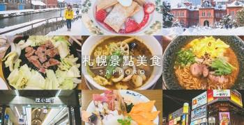 【北海道旅遊】札幌攻略 (景點美食推薦清單)