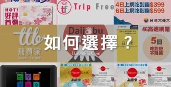 日本旅遊行動上網懶人包:WiFi分享器、SIM卡比較 (附優惠碼)