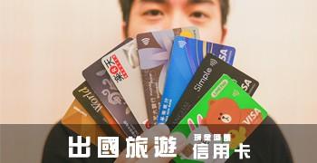 2020年出國旅遊必備的現金(點數)回饋信用卡