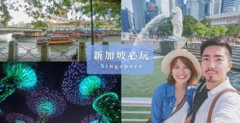 【新加坡旅遊】沒去過這5個景點,別說你去過新加坡