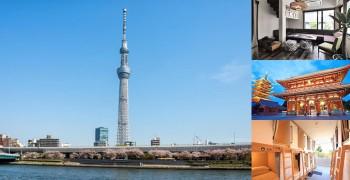 【東京住宿推薦】小資女一個人住剛剛好,10間東京青年旅館推薦