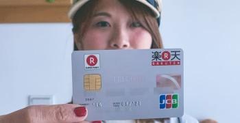 【日本購物】樂天信用卡在日本旅遊最實用的10項優惠
