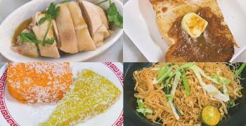 【新加坡美食】喜園 咖椰吐司更勝亞坤!星洲米粉也好吃!