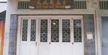 【新加坡咖啡店】再成發五金 冷泡白咖啡&胡蘿蔔蛋糕