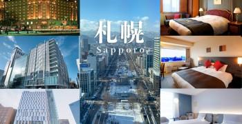 【札幌住宿推薦】札幌車站 5間平價質感飯店