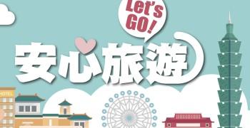 安心旅遊補助(自由行)優惠懶人包 2020年7月1日起實施