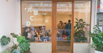 【台北中山站甜點】ABCD . A Better Coffee & Doughnut|甜甜圈專賣