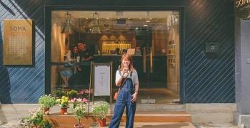 【東門捷運站】SOMA特調飲品(永康店)|奶茶好喝的網美手搖飲料店