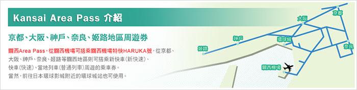Kansai-Area-Pass-JR-交通-大阪-京都-奈良-神戶-空港-推薦-攻略-地鐵-鐵路-巴士
