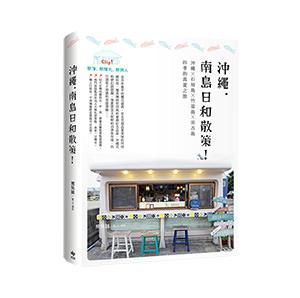 貝哥新書:沖繩南島日和散策